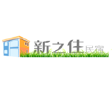新之住-logo